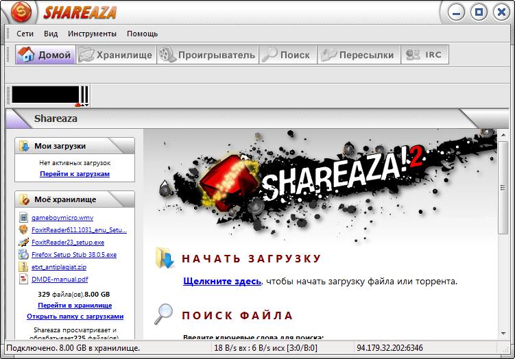 Стартовое окно программы Shareaza