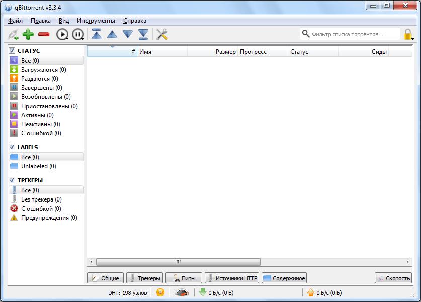 Стартовое окно программы qBittorrent