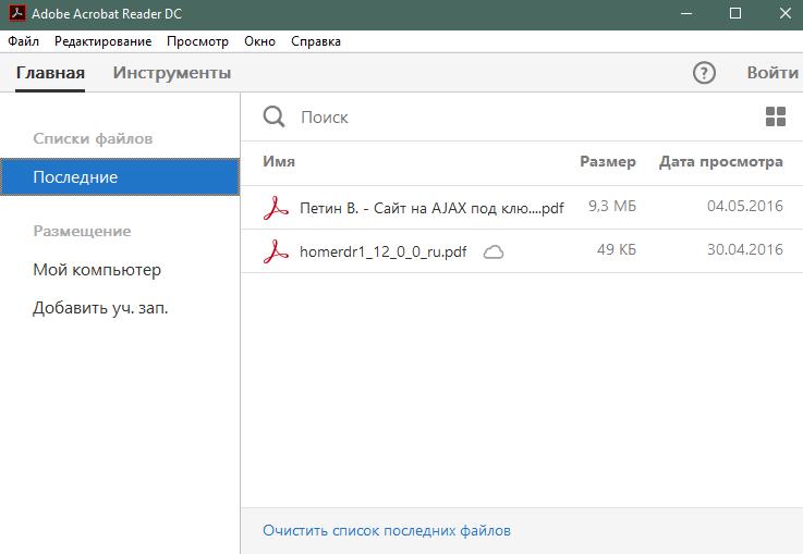 Стартовый экран программы Adobe Reader