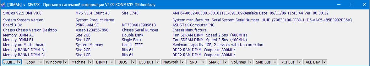 Сведения об оперативной памяти SIV (3)