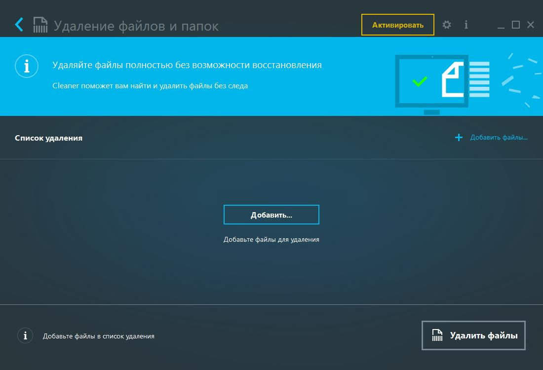 Удаление файлов и папок в Carambis Cleaner
