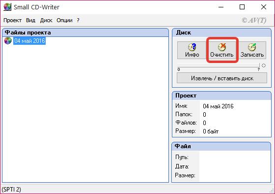 Удаление информации с диска в Small SD Writer
