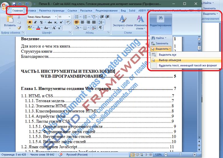 Удаление водяного знака в сконвертированном программой Solid Converter PDF файле