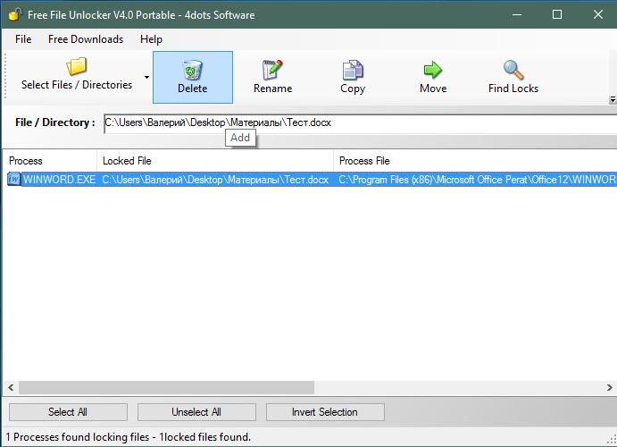 Удаление заблокированных файлов в Free File Unlocker