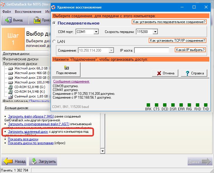 Удаленное восстановление файлов в GetDataBack