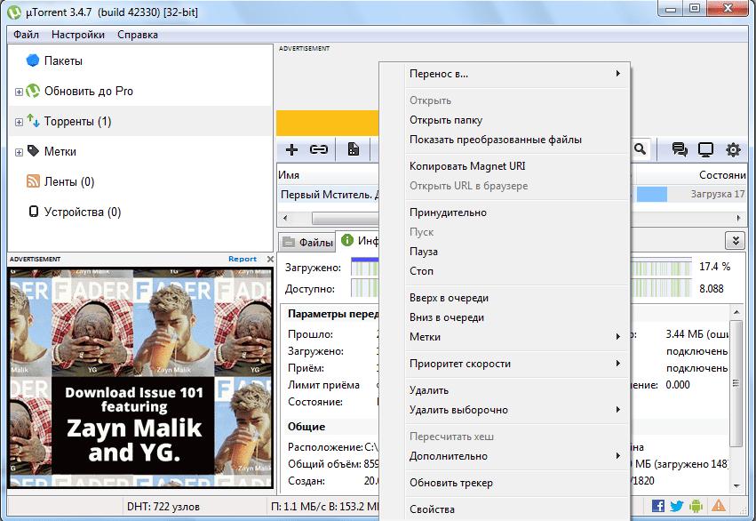 Управление загрузкой в программе uTorrent