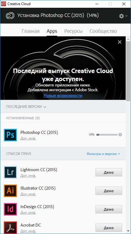 Установка Adobe PhotoShop CC