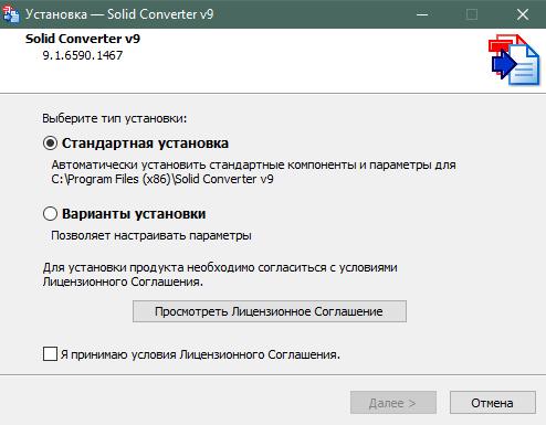 Установка Solid Converter PDF