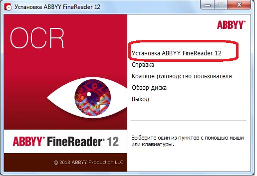 Установка программы ABBYY FineReader