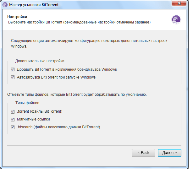 Установка программы BitTorrent