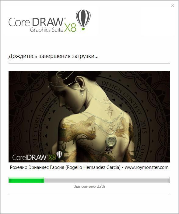 Установка программы CorelDraw