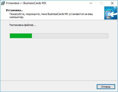 Установка. Процесс копирования файлов в BusinessCards MX