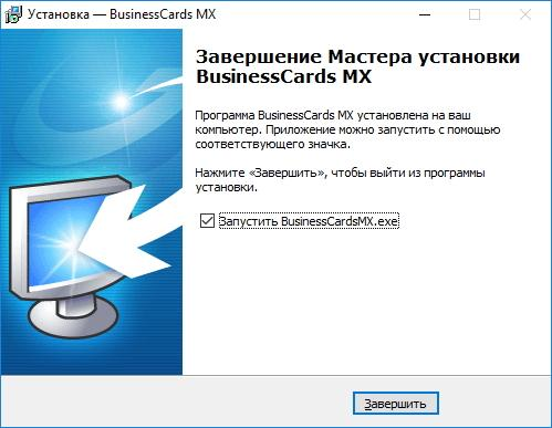 Установка. Завершение установки в BusinessCards MX