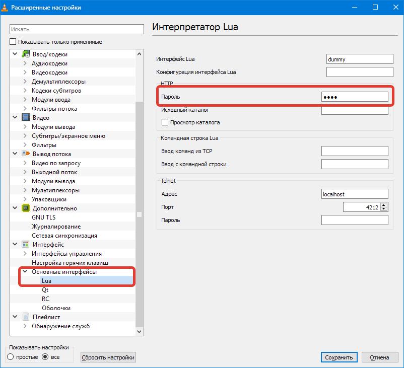 Веб-интерфейс VLC Media Player (2)