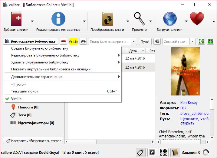 Виртуальные библиотеки в Calibre