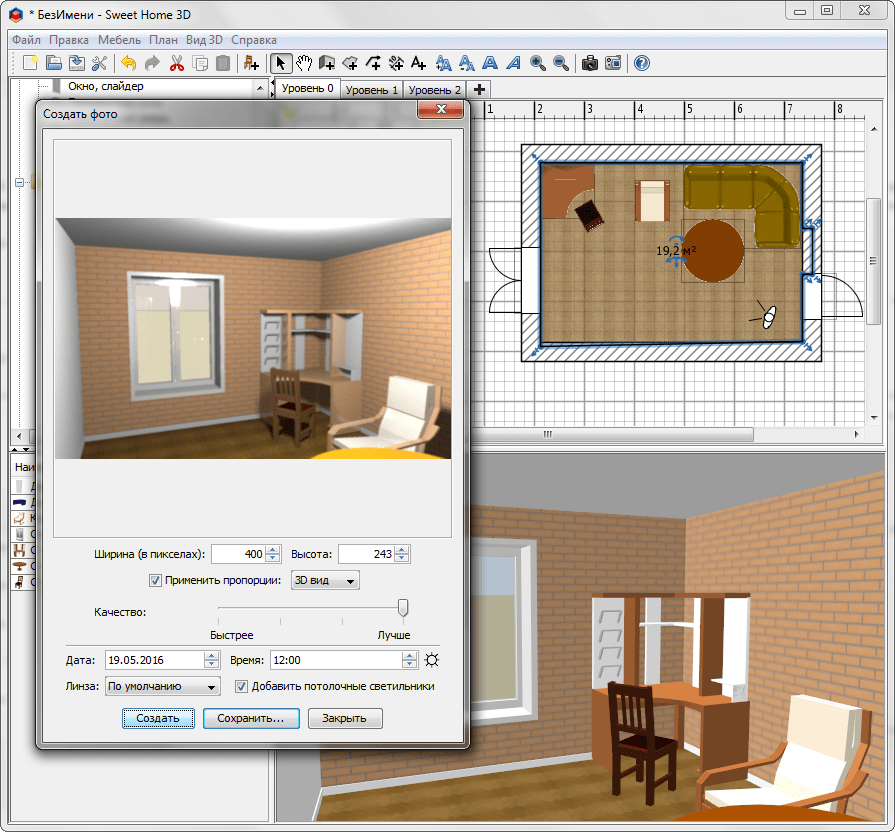 Визуализация комнаты в Sweet Home 3D