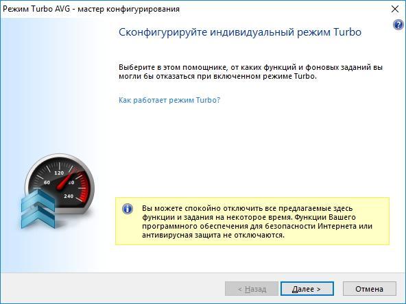 Включить режим турбо в TuneUp Utilities