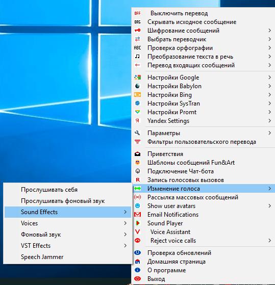 Программа для скайпа изменение голоса clownfish