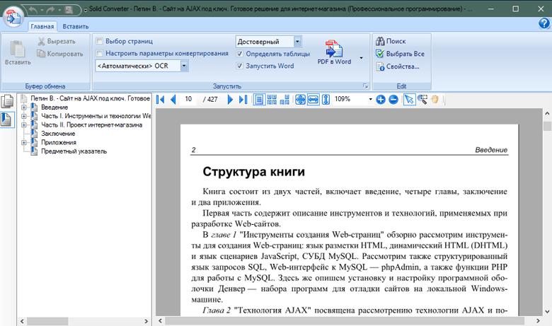 Внешний вид программы Solid Converter PDF