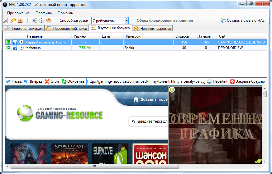 Внутренний браузер в программе HAL