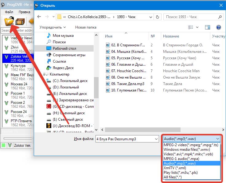 Воспроизведение Файлов ProgDVB
