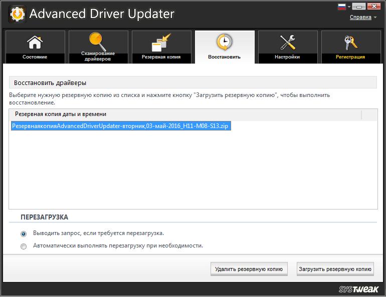 Восстановление драйверов в Advanced Driver Updater
