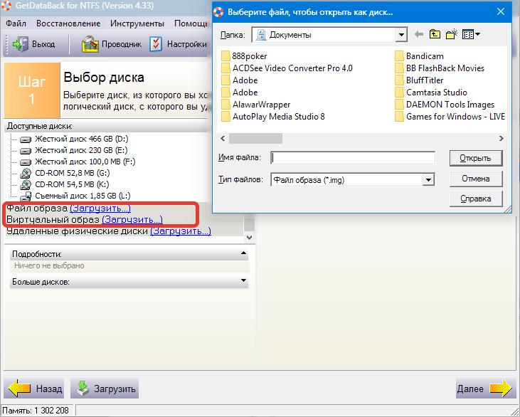 Восстановление файлов из образов в GetDataBack