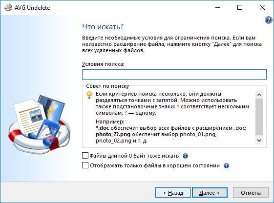 Восстановление удаленных файлов в TuneUp Utilities