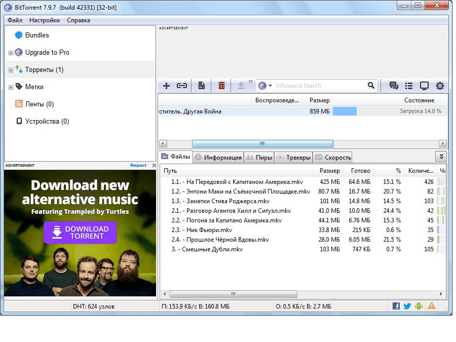Возобновление загрузки в программе BitTorrent