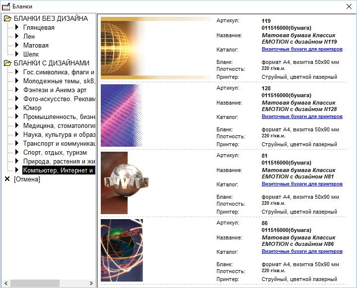 Скачать программу визитка бесплатно на русском языке