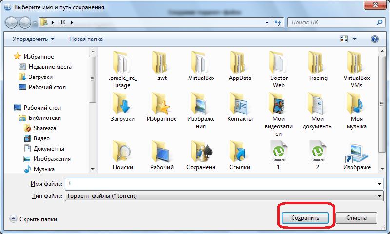 Выбор директории для сохранения нового торрент-файла в программе qBittorrent