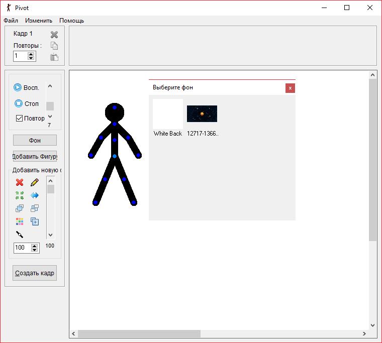 Выбор фона в Pivot Animator