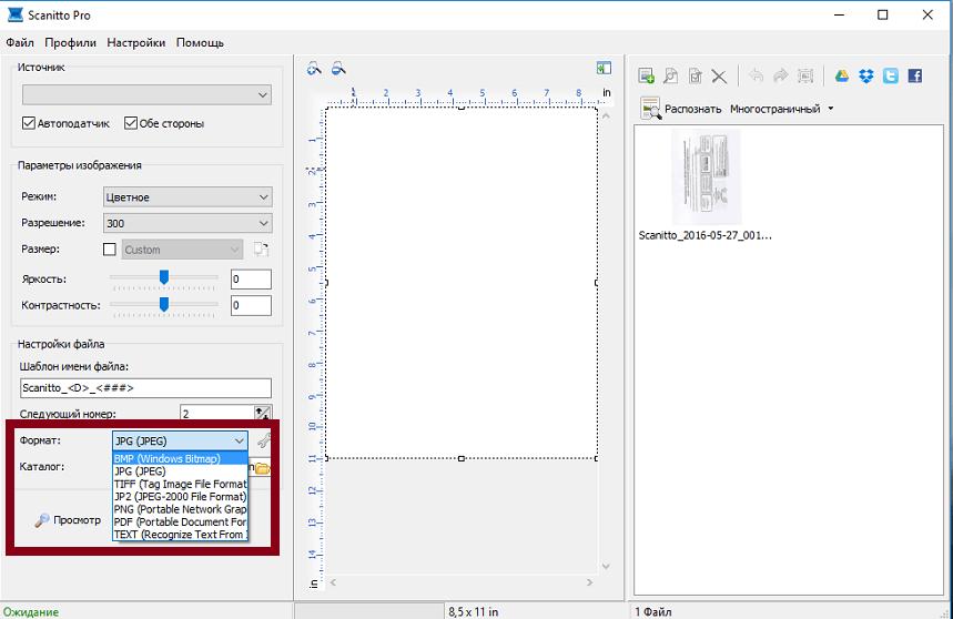 Выбор формата в Scanitto Pro