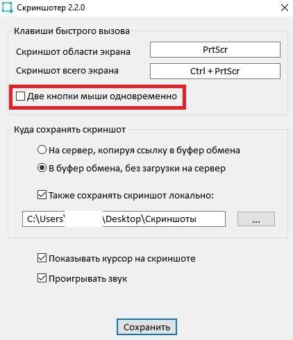 Выбор горячих клавиш в Скриншотер