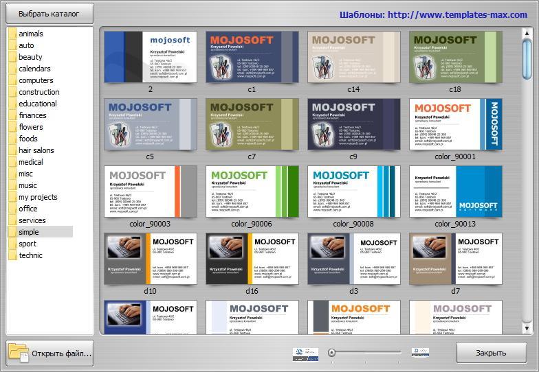 Выбор шаблона визитки в BusinessCards MX