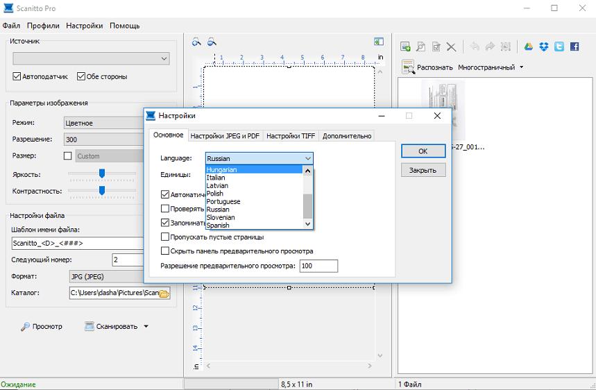 Выбор языка в Scanitto Pro