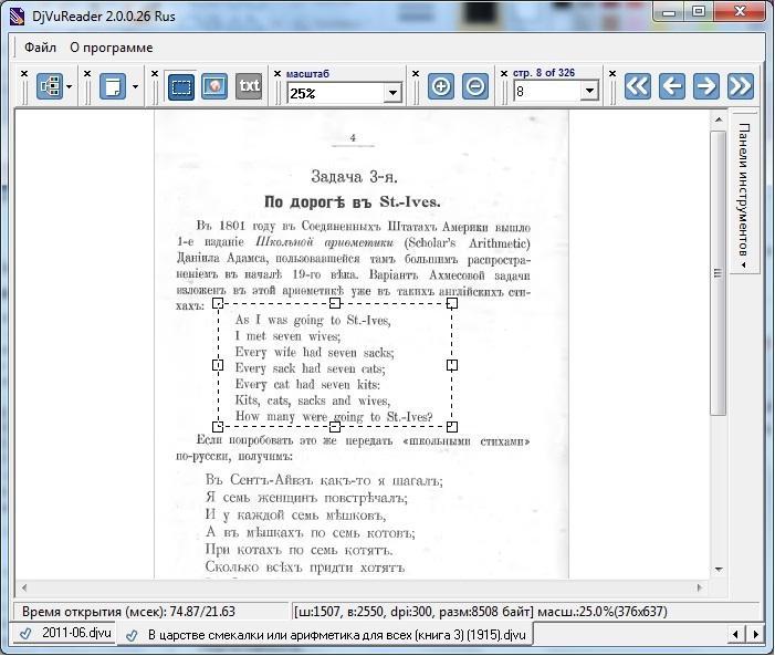 Выделение фрагмента документа в программе DjvuReader