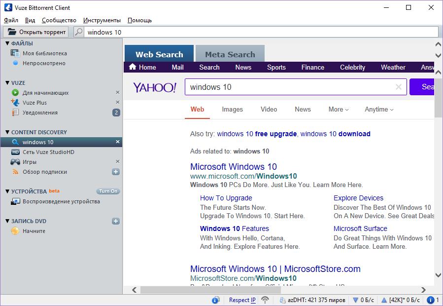 Web-поиск в Vuze