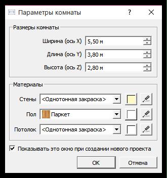 Задание основных параметров комнаты в Астрон Дизайн