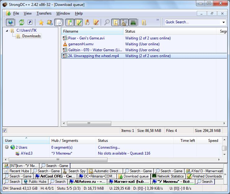 Загруженные файлы в программе StrongDC++