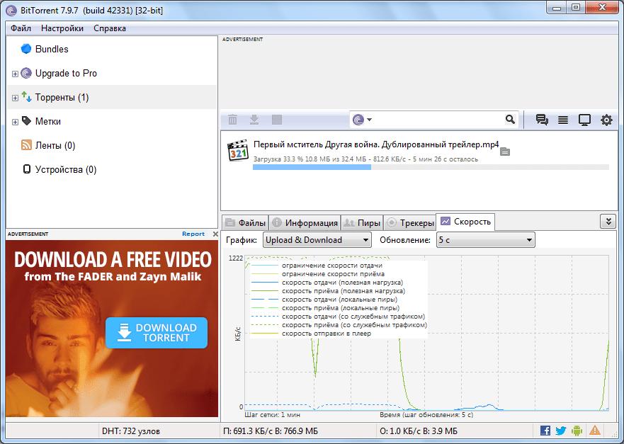 Загрузка файла через BitTorrent