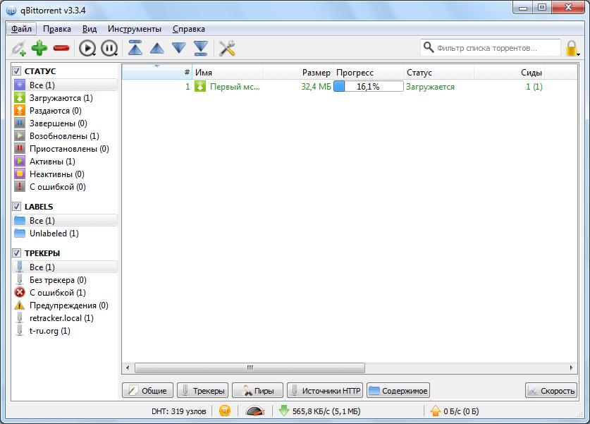 Загрузка файла в программе qBittorrent