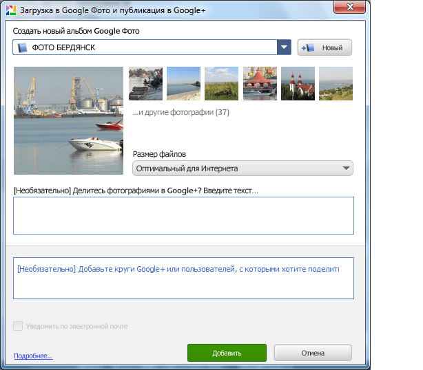 Загрузка изображения на сервис Google Фото через Пикаса