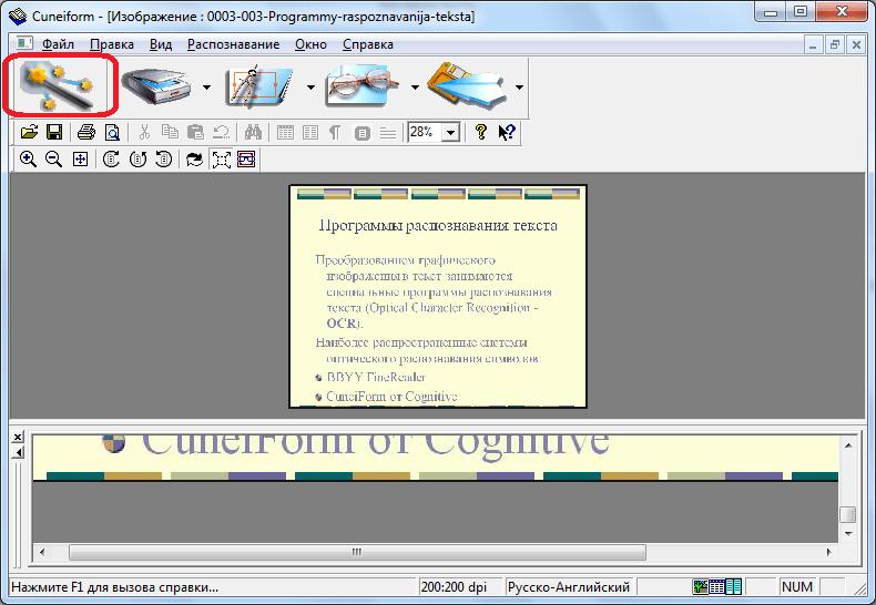 Загрузка изображения в программе СuneiForm