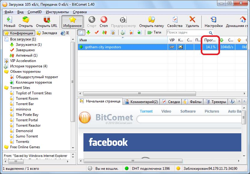 Закачка игры в программе BitComet