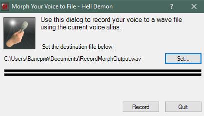 Запись голоса в MorphVox Pro