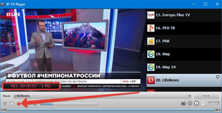 Запись каналов IP-TV Player