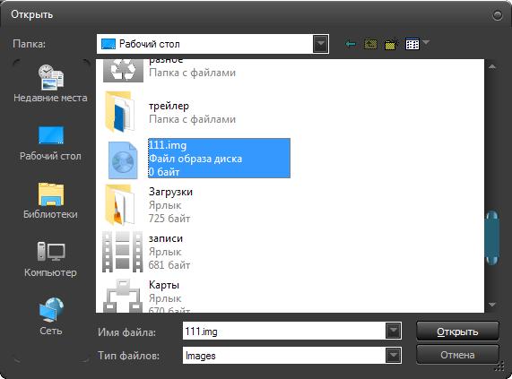 Запись образов D-Soft Flash Doctor (2)