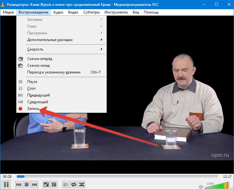 Запись потока VLC Media Player