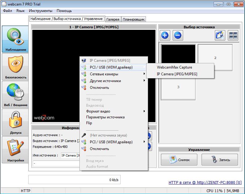 Запись с веб-камеры в WebcamXP